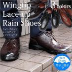 メンズビジネスシューズ 防水 革靴のようなレインシューズ メンズシューズ 防水 ビジネスシューズ レースアップ ウイングチップ 靴 ビジネス カジュアル 雨 雪