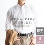 ワイシャツ 長袖 形態安定 綿100% ワイシャツ 白 メンズシャツ Yシャツ 長袖 シャツ メンズ 紳士用[イージーケア/ノーアイロン/ビジネス/リクルート シャツ]