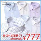 ワイシャツ 長袖 形態安定 777円 [ 激安 SALE 在庫限り ] 長袖ワイシャツ Yシャツ 紳士用 カッターシャツ 男性用 メンズ ビジネス ブルー 新品 アウトレット