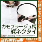 蝶ネクタイ 正装 迷彩柄 ミリタリー柄 フォーマル 長さ調節可能 ファッション ボータイ ファッション小物