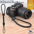 ショッピングデジカメ ストラップ 編込 レザー カメラストラップ リストストラップ 革