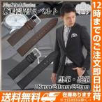 腕時計替えベルト柄型押ステッチなし 替えベルト ウォッチバンド 茶 ベルト バンド 腕時計バンド 腕時計 ベルト交換 ブラック メンズ バネ棒外し バネ棒 セット