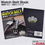 腕時計ベルト交換方法説明書冊子 腕時計ベルト 替えバンド レザー 本革 本 ウォッチバンド 交換方法 修理 革ベルト バンド交換 ベルト バンド