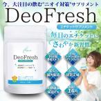 口臭 対策 商品 Deo Fresh | サプリ エチケット におい ニオイ ケア 臭い 体臭 加齢臭 サプリメント 男 シャンピニオン さわやか リフレッシュ