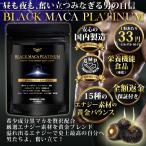 マカ サプリ 亜鉛 BLACK MACA PLATINUM | 黒マカ サプリメント 活力 メンズ 男性 男 妊活 元気 増大 健康 栄養機能食品