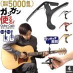 ギター カポ エレキギター アコギ フォークギター