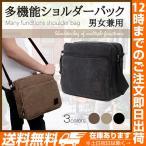 ショッピングメッセンジャーバッグ ショルダーバッグ メンズ 斜めがけバッグ メッセンジャー バッグ