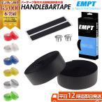 EMPT バーテープ カーボン エンドキャップ エンドテープ セット | ブラック シルバー レッド ブルー イエロー グリーン ホワイト 黒 銀 黄 青 緑 赤 白