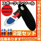 インソール 衝撃吸収 スポーツ 中敷き 疲れない 靴