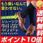 シューソク 制菌ビジネスソックス 抗菌靴下 抗菌 靴下