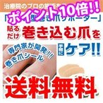 Yahoo!トレーニングエグゼ巻き爪シール  通院不要 自分で施術可能な巻き爪対策商品です    巻き爪シール (ダイエット・健康 矯正グッズ) 巻き爪 リフト 巻き爪 切り方