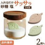 ティッシュセラミックス 乾燥材 リーフ グリーンブラウン2個 セット