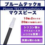 マウスピース プルームテック用 20個セット/代引き/当日出荷/電子タバコ/日本タバコ/煙草/送料無料/Ploom TECH