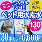 ペット用水素水 ミネラルゼロ ペット 水素水 犬 猫 水 水素 ペット用飲料水 ペットウォーター アルミ パウチ ZEROミネラルmini 130ml×30本 送料無料
