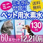 ペット水素水 ミネラルゼロ 水素水 ペット ペット用水素水 犬用水素水 猫用水素水 猫の水 犬の水 猫 犬 水 ZEROミネラルmini 130ml×60本 送料無料
