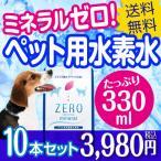 ペット用水素水 ミネラルゼロ ペット 水素水 犬 猫 水 水素 ペット用飲料水 ペットウォーター アルミ パウチ ゼロミネラル ZEROミネラル 330ml 10本 送料無料