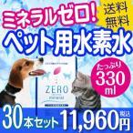 水素水 ランキング1位連発のペット水素水【送料無料】