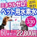 水素水 ペット ミネラルゼロ ペット用水素水 猫 犬 水 水素 犬用 猫用 動物用 ペット水素水 ゼロミネラル ZEROミネラル 330ml×60本 送料無料