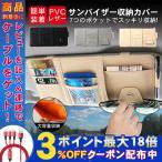 車 収納 サンバイザー ポケット 車用 カーアクセサリー 取付簡単 バイザー スマホ サングラス 小物 バイザーポケット 日よけ 収納ホルダー
