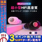 ワイヤレスイヤホン ミニタイプ 片耳 ブルートゥースイヤホン Bluetooth 5.0 無線 ハンズフリー通話 高音質 マイク内蔵 超軽量 IPX5防水 充電ケーブル付き