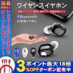 ワイヤレスイヤホン ミニタイプ 最高音質 Bluetooth 5.0 ブルートゥースイヤホン 片耳  ハンズフリー通話 マイク内蔵 無線 超軽量  充電ケーブル付き