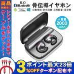 骨伝導イヤホン ワイヤレスイヤホン 無痛装着 2200mah スポーツヘッドセット Bluetooth 5.0 高音質 iPhone android 電子版日本語説明書