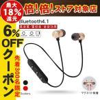 ワイヤレスイヤホン イヤホン 高音質 ブルートゥースイヤホン Bluetooth4.1 電話 マイク内蔵 マグネット吸着 重低音 ハンズフリー通話 スポーツ