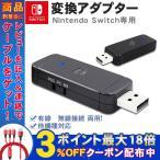 コンバーター 変換アダプター ゲームコントローラ スイッチ PS3 有線とワイヤレス PC nintendo switch用 手柄変換器 ニンテンドースイッチ 日本語説明書