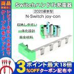 ニンテンドー スイッチ 充電スタンド 充電器 チャージャー プレイスタンド 任天堂 Nintendo Switch 4in1 収納 一体型 コントローラー充電