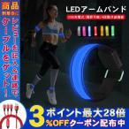 ランニング ライト 防水 LED 光る アームバンド リストバンド 夜間 スポーツ用 ウォーキング 反射ベルト USB充電 散歩 事故防止 自転車 蛍光グッズ おすすめ