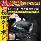 車用ゴミ箱 車載ゴミ袋 LEDセンサーライト付き 収納ボックス 大容量 折りたたみ 薄型 マグネット PUレザー 後部座席 取付簡単 おしゃれ 小物収納 防水 磁気付き