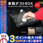 車用ゴミ箱 車載ゴミ袋 LEDセンサーライト付き 収納ボックス 大容量 折りたたみ マグネット PUレザー 薄型 後部座席 取付簡単 おしゃれ 小物収納 防水 磁気付き