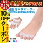 外反母趾矯正 足指を気持ち良く広げる 健康美脚