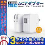 アイホンUSBコンセント 2.1A高速充電 2ポート USB 充電器 ACアダプター USBポート2口タイプ  iPhone/iPad/Android対応 スマートフォン GALAXY ケータイ