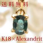 K18アレキサンドライトペンダントK18チェーン付(天然石パワーストーンレディース用)