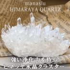 マナスル産ヒマラヤ水晶クラスター04(天然石パワーストーン)