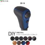 トリコローレEX S500系 ハイゼットトラック他 黒革 黒ステッチ 3D-14 DIYシフトノブ本革巻替キット 1BK3D14B1B1B