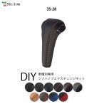 トリコローレEX キャリィトラック 黒革 黒ステッチ 3S-28 DIYシフトノブ本革巻替キット 1BK3S28B1B1B