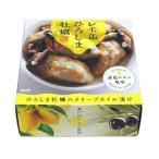レモ缶 ひろしま牡蠣 宮島ムール オリーブオイル漬け 貝藻塩レモン風味 各種5個セット