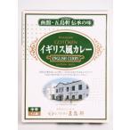 五島軒イギリス風カレー 中辛 200g×10食セット(レトルト ビーフ カレー 食品 洋食 ギフト)