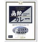 五島軒函館カレー 中辛 200g×10食セット(レトルト ポーク カレー 食品 洋食 ギフト)