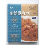 五島軒函館港町カレー 中辛 200g×10食セット(レトルト カレー 食品 洋食 ギフト)
