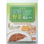 五島軒函館ヘルシー野菜カレー 中辛 200g×10食セット(レトルト カレー 食品 洋食 ギフト)