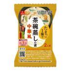 アスザックフーズ 茶碗蒸しの素 中華風 7.6g×72個セット(即席茶碗蒸しの素 フリーズドライ)