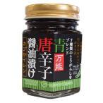 WAYASAIシリーズ 青唐辛子醤油漬け 120g×12個入(青 唐辛子 とうがらし ご飯のお供 瓶詰め お取り寄せ 調味料)