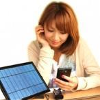 モバイルソーラーシステム(ソーラー 充電器 ケータイ スマホ ドコモ au ソフトバンク バッテリー 太陽光発電 蓄電池 セット パネル)