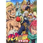 TVアニメ「北斗の拳 イチゴ味」 DVD(ギャグ パロディー グッズ 銀河万丈 小西克幸)