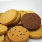 訳あり豆乳おからゼロクッキー(おからクッキー 置き換え ダイエット食品 人気 ランキング)