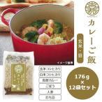 嘉右衛門 カレーご飯 玄米・豆 袋入り 176g×12袋(無洗米 雑穀 穀類加工品 ブレンド米)