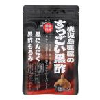 30倍濃縮 鹿児島鹿屋のすっごい黒酢 31粒(黒にんにく 黒酢もろみ サプリメント 元気 成分)